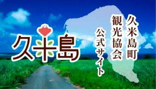 久米島町観光協会
