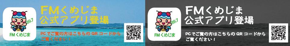 FM久米島公式アプリ